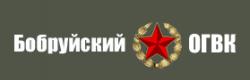 Бобруйский ОГВК