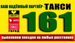 Такси 161