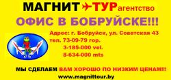 Турфирма Магнит-Тур