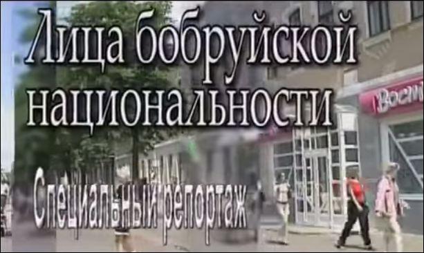 О людях города Бобруйск