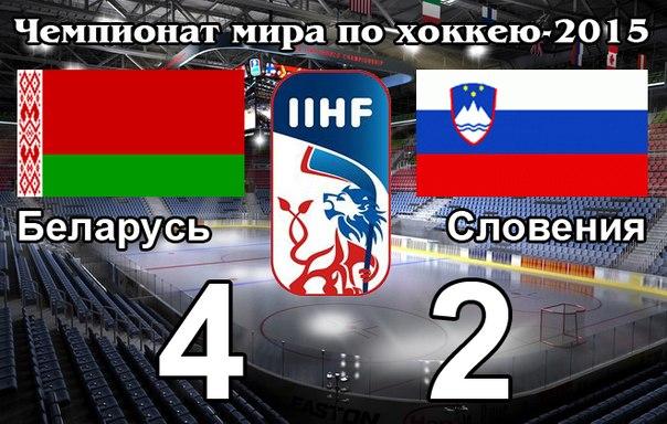 Беларусь обыграла Словению