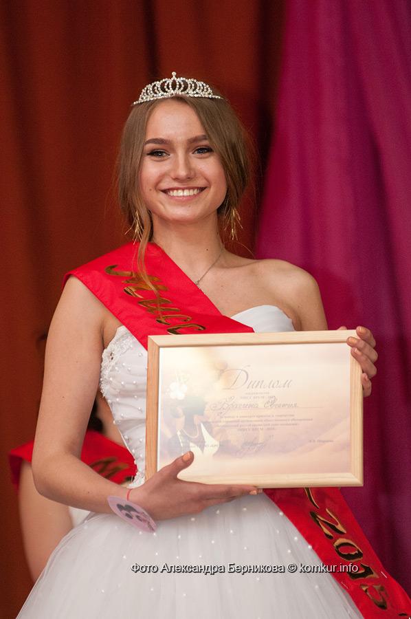 Мисс БРСМ-2015