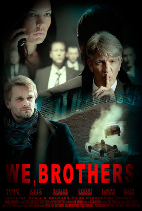 Мы, братья