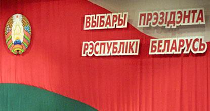 даты выборов