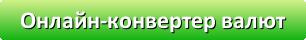 Онлайн-конвертер валют