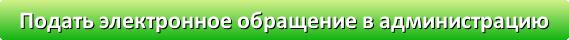 Подать электронное обращение в администрацию Ленинского района