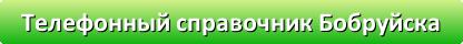 Телефонный справочник Бобруйска
