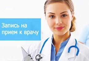 Талон к врачу онлайн