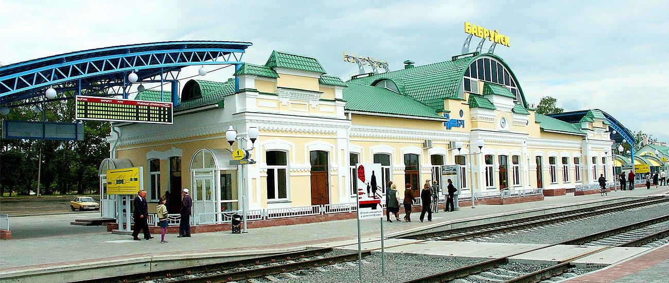 Бобруйской станции