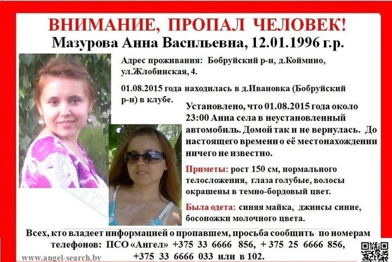 пропавшая 19-летняя девушка