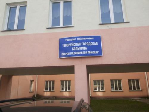 Бобруйская больница СМП