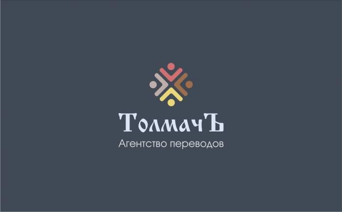 ТолмачЪ