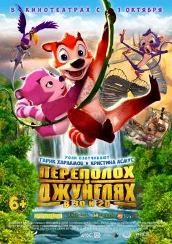 Переполох в джунглях / (2014)