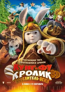 Кунг-фу Кролик: Повелитель огня / (2015)