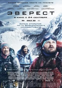Эверест / (2015)