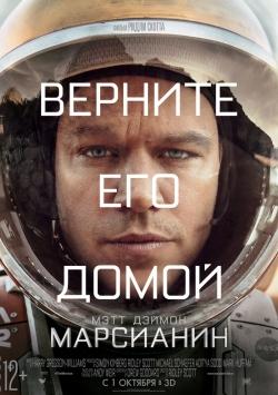 Марсианин / (2015)