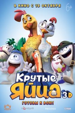 Крутые яйца / (2015)