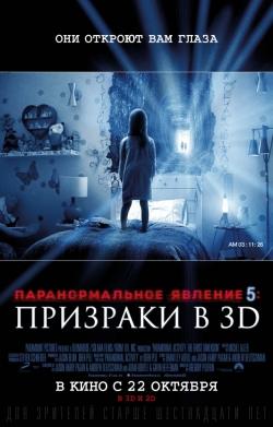 Паранормальное явление 5: Призраки в 3D / (2015)