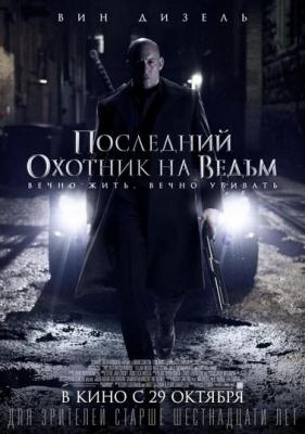 Последний охотник на ведьм / (2015)