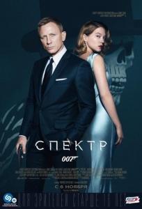 007: СПЕКТР / (2015)