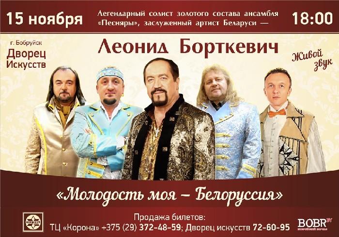 Леонид Борткевич: «Молодость моя — Белоруссия»