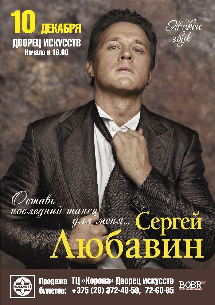 концерт певца, поэта и композитора Сергея Любавина