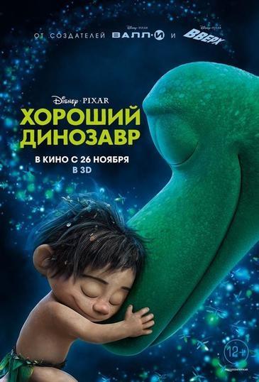 Хороший динозавр / (2015)
