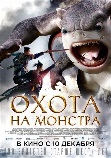 Охота на монстра / (2015)