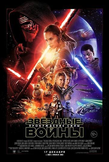 Звёздные войны: Пробуждение силы / (2015)