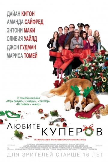 Любите Куперов / (2015)