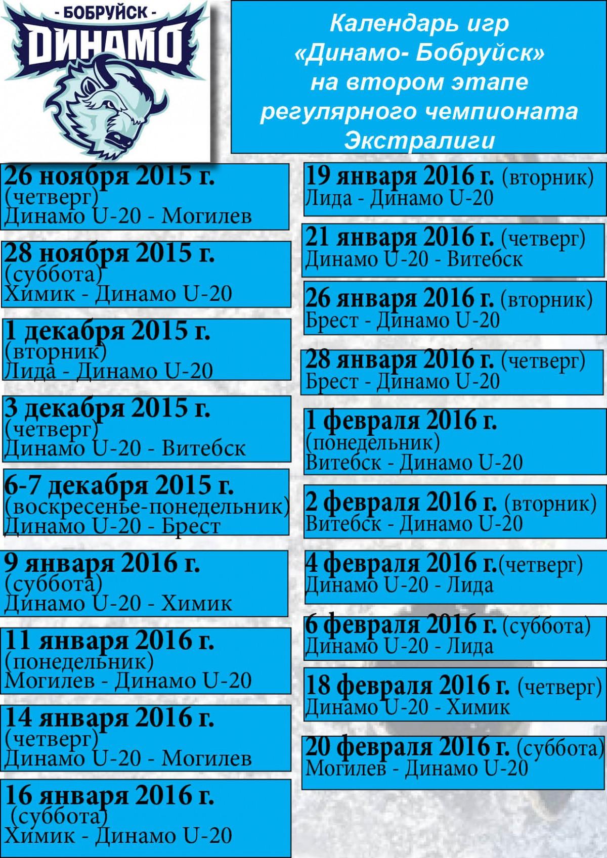 Динамо-Бобруйск