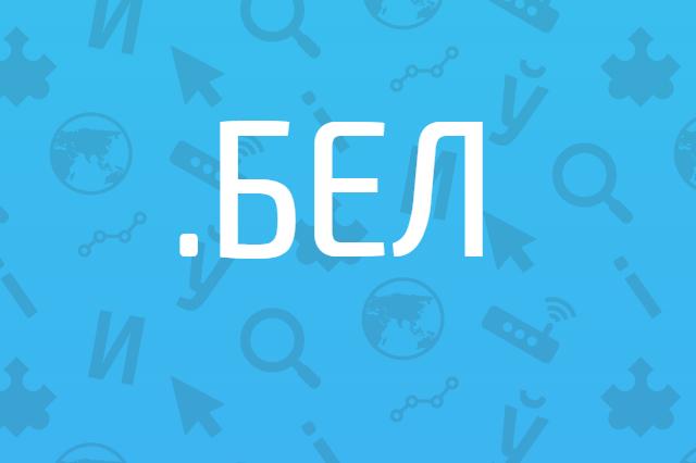 Кириллическая .бел-зона перешагнула рубеж в 16.000 зарегистрированных доменов