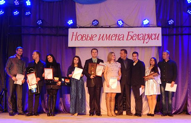 В Бобруйске прошел городской и районный этап «Новых имен Беларуси 2016»