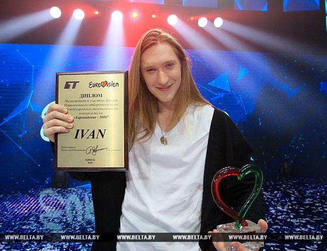 Представителем Беларуси на Евровидении стал певец IVAN