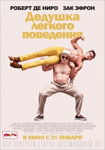 Дедушка легкого поведения / (2016)