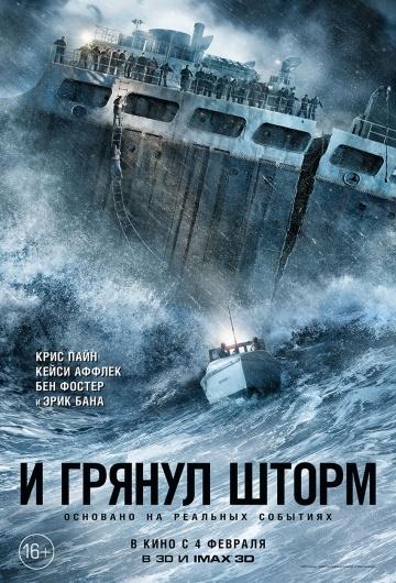 И грянул шторм / (2016)