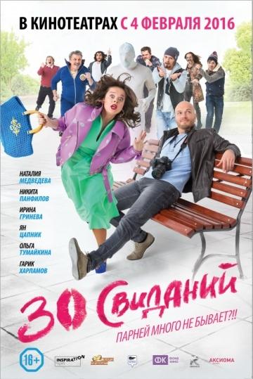 30 свиданий / (2015)