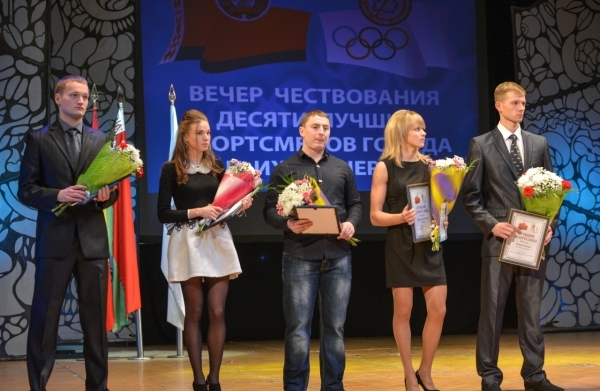 У Бобруйска первое место в развитии физкультуры и спорта