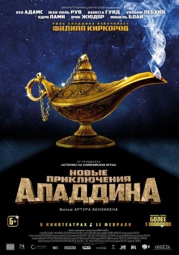 Новые приключения Аладдина / (2015)