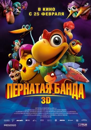 Пернатая банда / (2016)