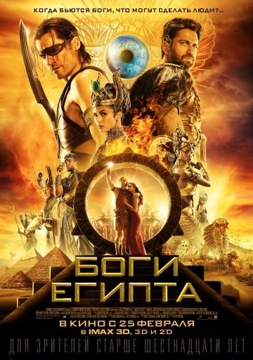 Боги Египта / (2016)