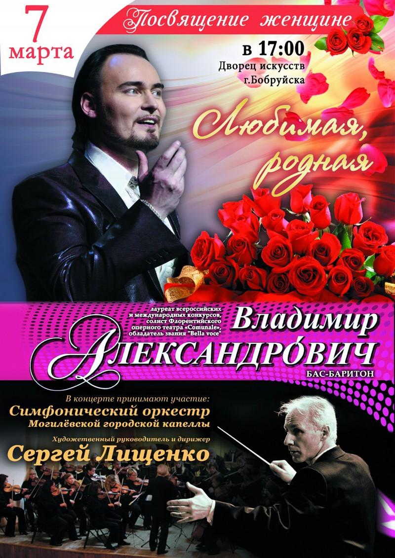 Концерт Владимира Александровича