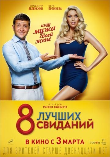 8 лучших свиданий / (2016)
