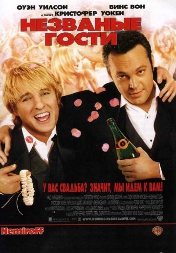 Незваные гости / (2005)