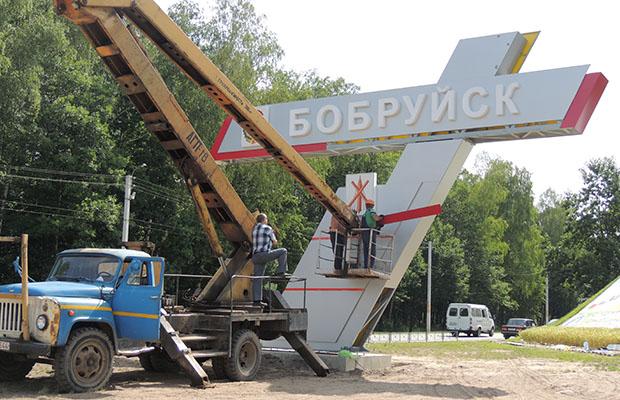 В этом году в Бобруйске запланировано установка нового въездного знака на просп.Георгиевском и памятника на ул.Ванцетти