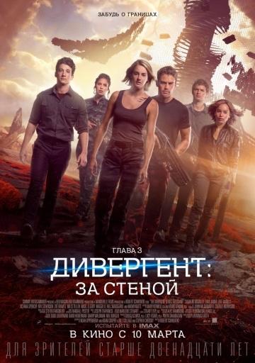 Дивергент, глава 3: За стеной / (2016)