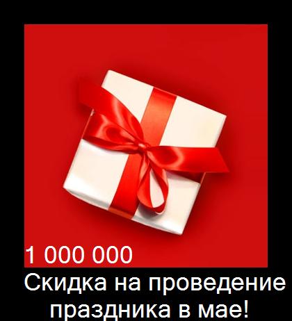 Миллион в подарок!!!