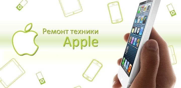 официальный ремонт apple в спб