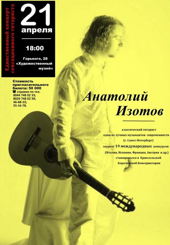 Концерт знаменитого гитариста Анатолия Изотова