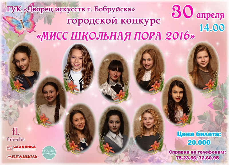 Мисс Школьная пора - 2016